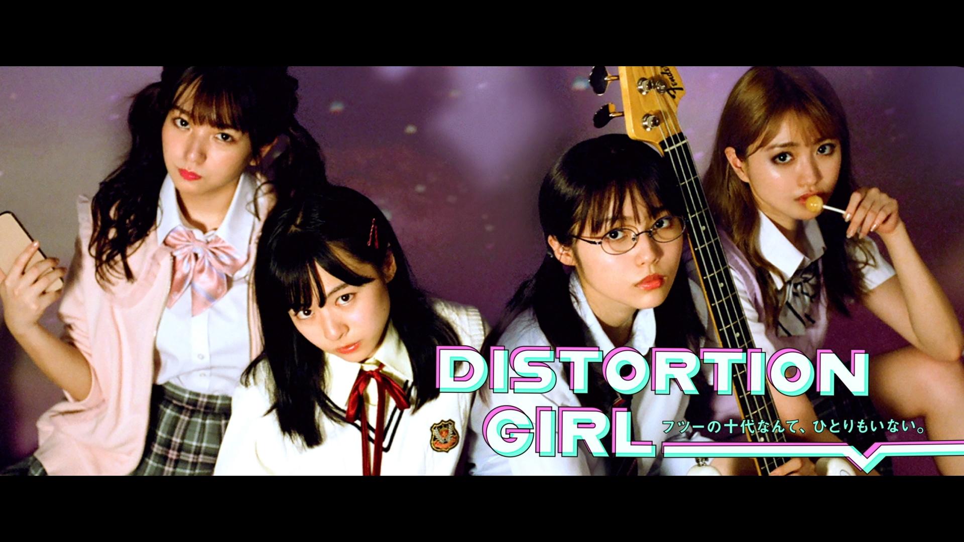 YouTubeドラマ『DISTORTION GIRL』