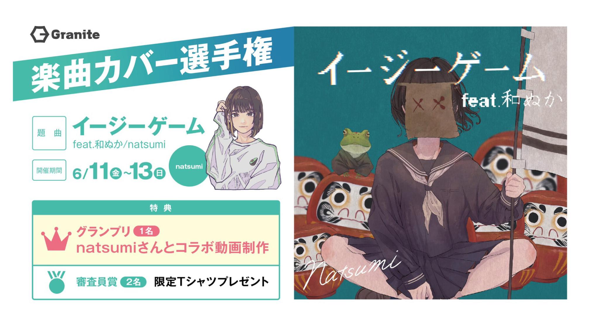 楽曲カバー選手権#1『イージーゲームfeat.和ぬか/natsumi』を実施