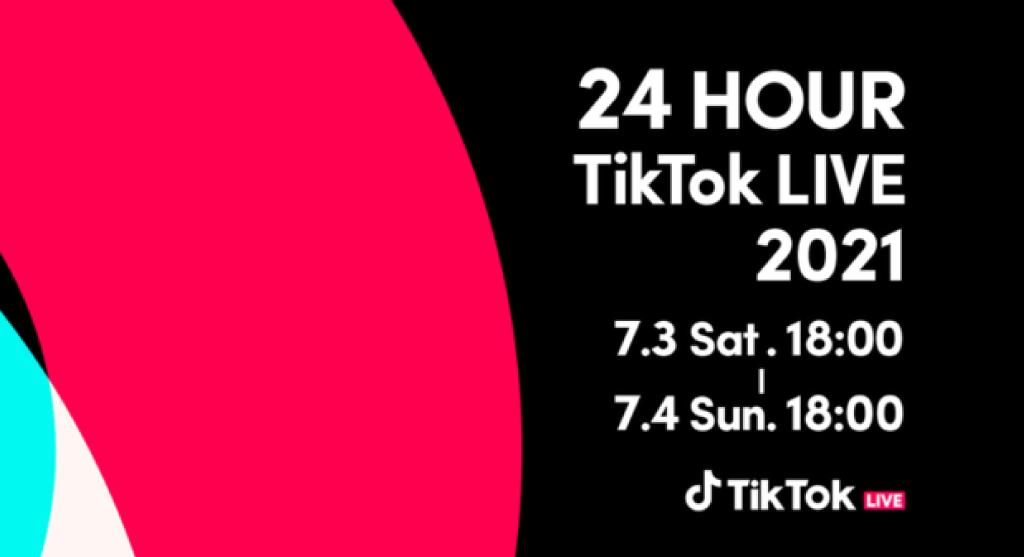 24時間TikTok LIVE 2021