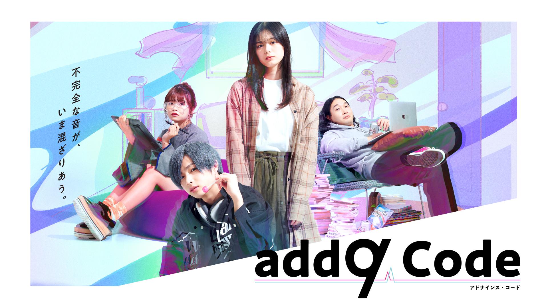 YouTubeドラマ『add9 Code』